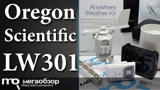 метеостанция Oregon LW301 обзор