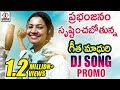 Download 2018 Latest DJ Songs | Geeta Madhuri Special DJ Song Promo | Lalitha Audios And s MP3 song and Music Video