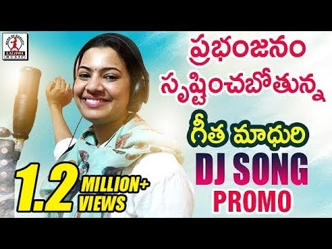 2018 Latest DJ Songs | Geetha Madhuri Special DJ Song Promo | Lalitha Audios And Videos