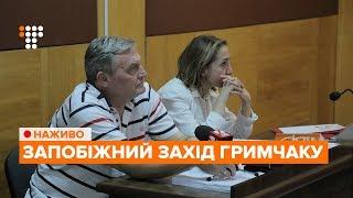 Суд обирає запобіжний захід Юрію Гримчаку / НАЖИВО