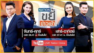 ขยี้ข่าวเช้า | 11 ก.ค. 63 | FULL | NationTV22