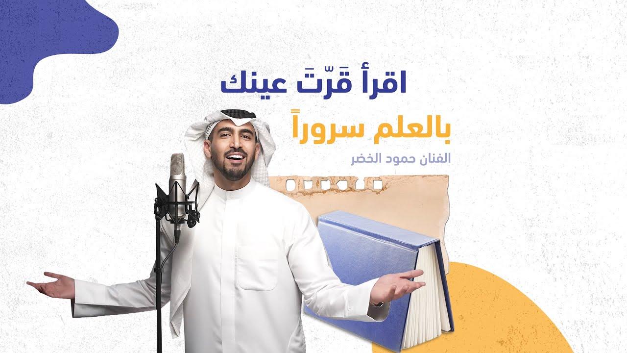 أغنية تحدي القراءة العربي - الموسم الخامس