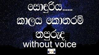 Sonduriya Kalaya Kotharam Karaoke (without voice) සොඳුරිය කාලය කොතරම් නපුරුද
