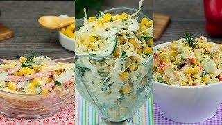 Салати рецепти за гости! Трите от най-вкусните и бързи салати с царевица! I Apetiten TV