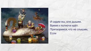 Сергей Есенин. Бабушкины сказки
