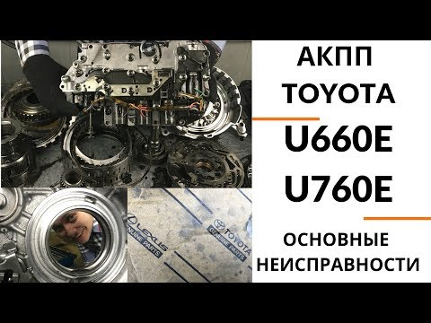 6-ступ. АКПП Toyota U660E, U760E