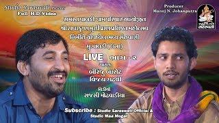 BIRJU BAROT VIJAY GADHVI 2 | PALDI (UNA) Live | બિરજુ બારોટ વિજય ગઢવી જુગલબંધી | FULL HD VIDEO