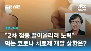[영끌 인터뷰] &qu…