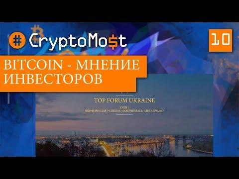 инвестиции в биткоин форум
