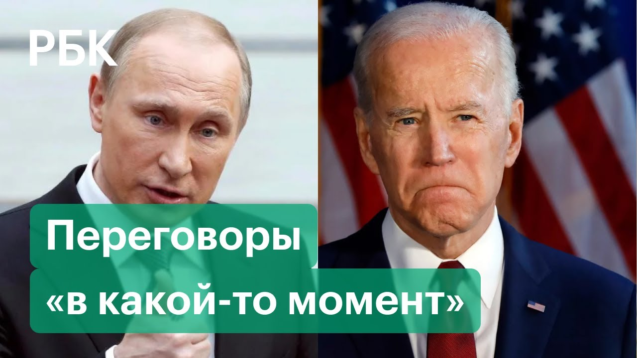 Реакция мира на слова Байдена и Путина. Байден допустил переговоры с Путиным «в какой-то момент»