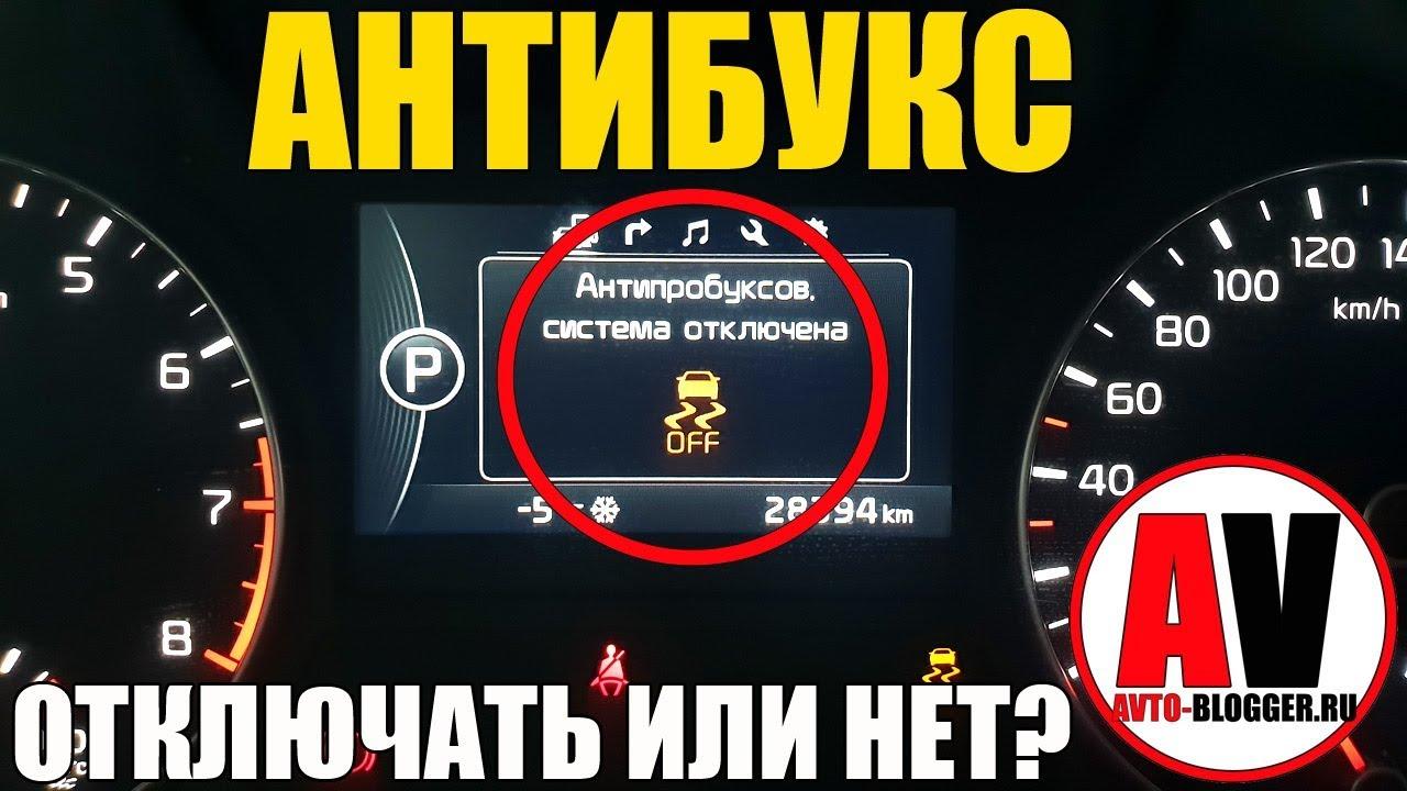 Антипробуксовочная система. КАК РАБОТАЕТ? Отключать или нет?