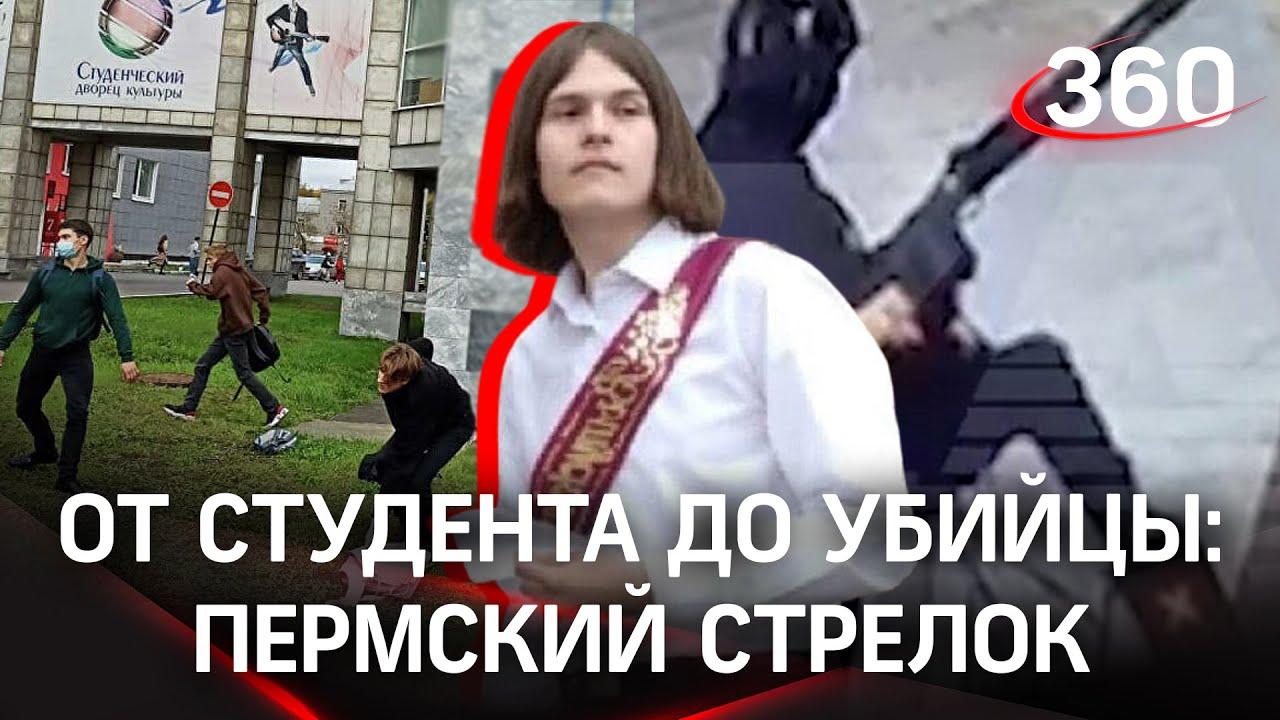 Зачем студент устроил стрельбу в Пермском университете: «Мир прогнил»