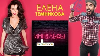 """Backstage клипа Елены Темниковой """"Импульсы"""""""