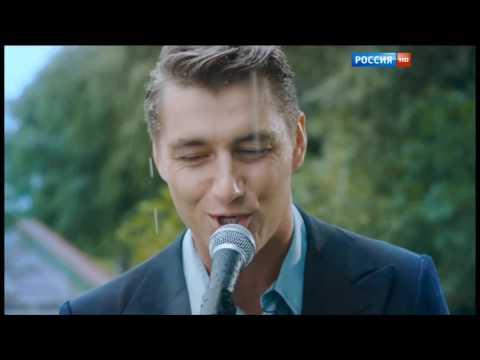 Руслан Волгин герой Алексея Воробьева в 'Тайна Кумира' с песней на стихи Роберта Рождественского