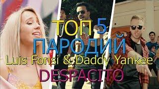 Luis Fonsi - DESPACITO ft. Daddy Yankee ДЕСПАСИТО  ТОП 5 ПАРОДИЙ НА ПЕСНЮ DESPACITO / ВСЕМ СПАСИБО