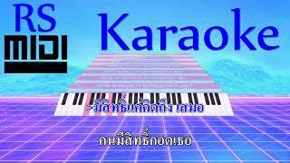 มีสิทธิ์แค่คิดถึง : ไอน้ำ [ Karaoke คาราโอเกะ ]