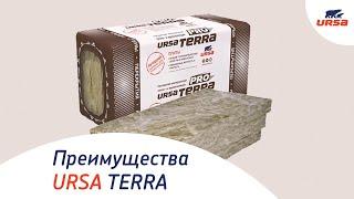 Преимущества утеплителя URSA TERRA