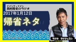 帰省ネタ!ナインティナイン岡村隆史のオールナイトニッポン