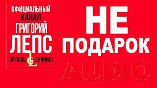 Григорий Лепс Не подарок В центре Земли Альбом 2006
