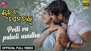 Priti Ra Pahili Asadha | Official Full Video | Deepak, Prachi | Chanda Na Tame Tara - Odia Film