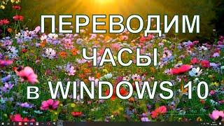 Як Змінити Час на Комп'ютері на Віндовс 10 / Як Налаштувати Годинник Віндовс 10. ОС Windows 10