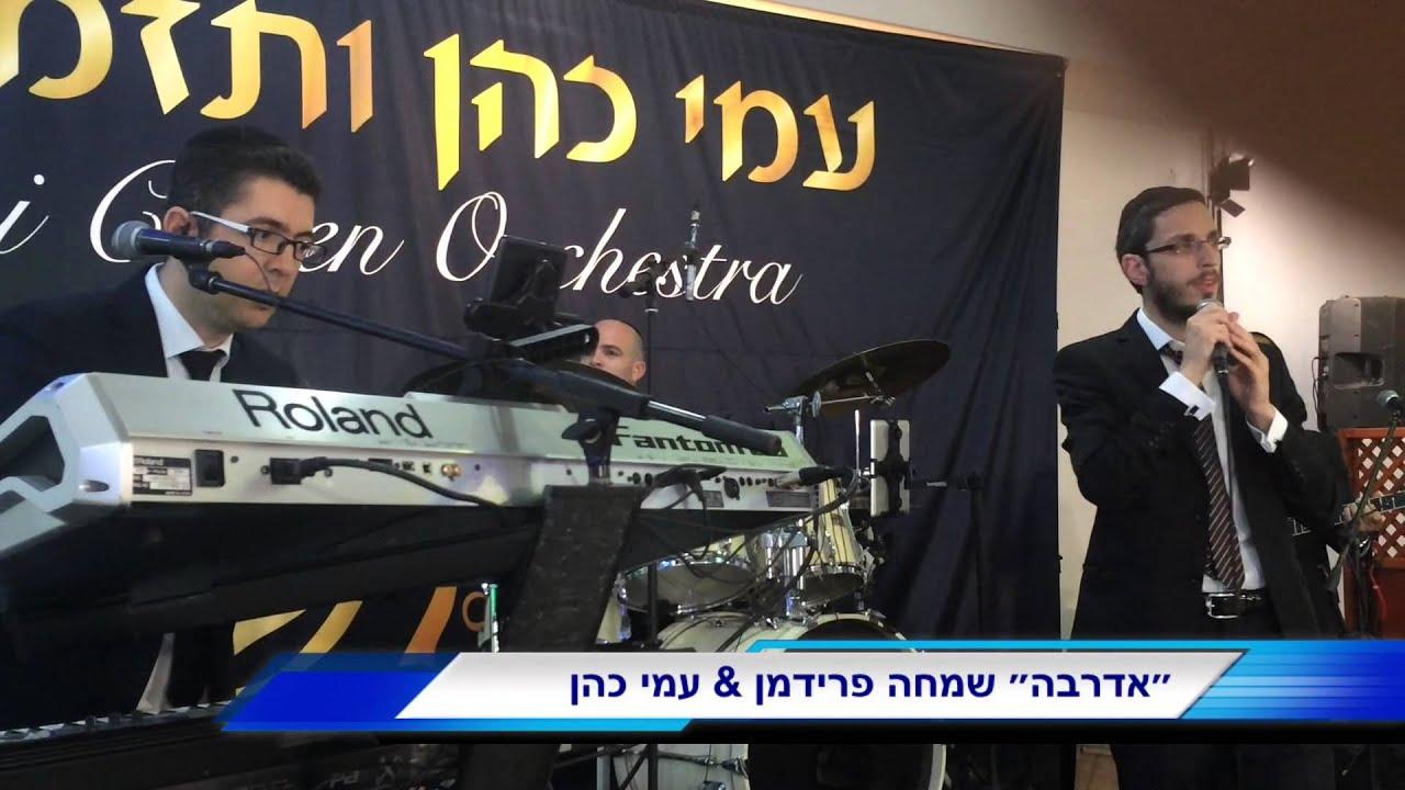 אדרבה שמחה פרידמן & עמי כהן