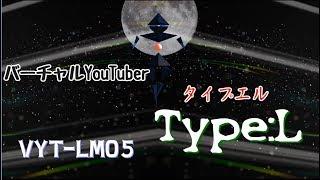 タイプエルの動画「【自己紹介】バーチャルYouTuber タイプエル(Type:L)」のサムネイル画像