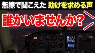 【ほっこり航空無線】夜の無人の空港で助けを求めるパイロット