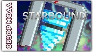 [Starbound] Обзор Мода. Афигенные буры (Hole Drills)