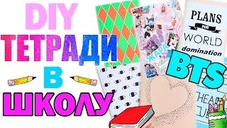DIY Back to School * Как украсить тетради * 6 разных дизайнов * Bubenitta(, 2016-08-11T15:55:52.000Z)