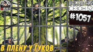 RUST - В ПЛЕНУ У ГУКОВ - SURVIVAL 52 СЕЗОН #1057