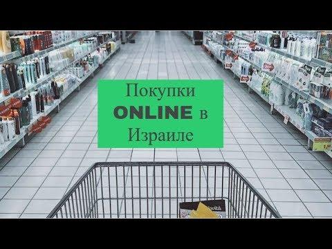 Покупки ONLINE в Израиле