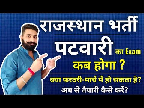 Rajasthan Patwari Exam Date ? कब होगा Patwar का Exam ? RSMSSB Patwar Exam Date   Police,Vanpal  