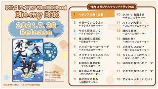 アニメ「ヘタリア World★Stars」Blu-ray BOX特典 オリジナルサウンドトラックCD 試聴動画