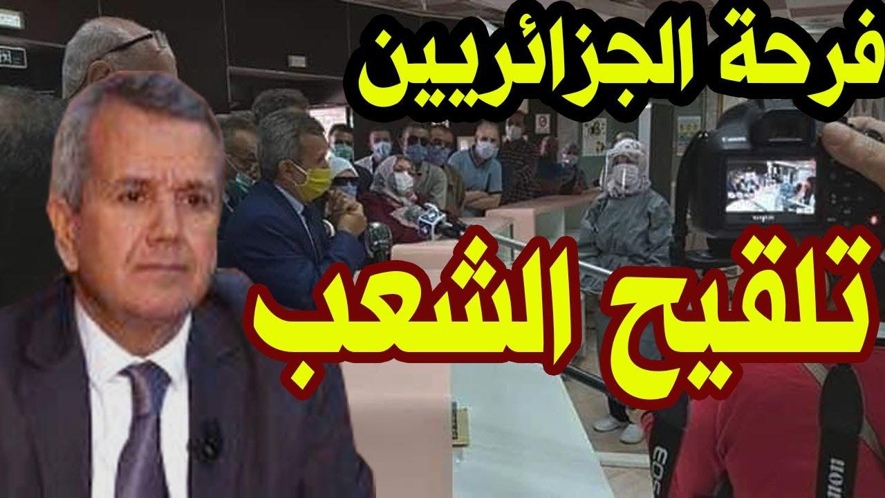 اخر اخبار الجزائر اليوم : بن بوزيد يعلن مفاجئة ضـد كـو رونـا تُسـعـد  الشعب الجزائري بأكمله !!