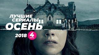 Лучшие сериалы осени 2018 года, часть 4. (Призраки дома на холме, Титаны...)