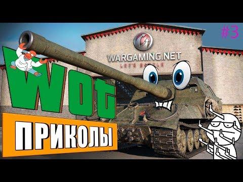 World of Tanks Приколы #3 | АРТА НЕ ИМБА
