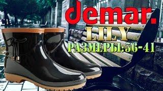 Женские резиновые сапоги Demar Lily . Видео обзор от STEPIKO.COM
