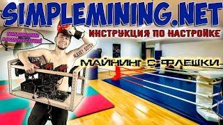 Simplemining.net - майнинг с флешки. Установка и настройка.