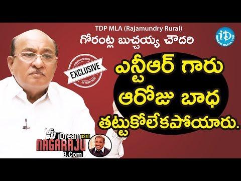 TDP MLA Gorantla Butchaiah Chowdary Full Interview || మీ iDream Nagaraju B.com #310