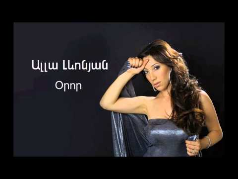 Alla Levonyan - Oror // Audio // Full HD