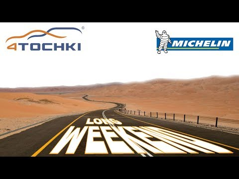 Michelin - Long Weekend