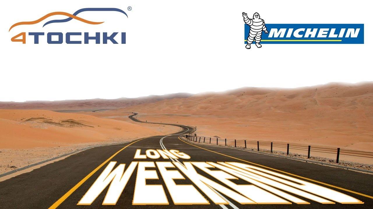 Michelin - Long Weekend на 4 точки. Шины и диски 4точки - Wheels & Tyres