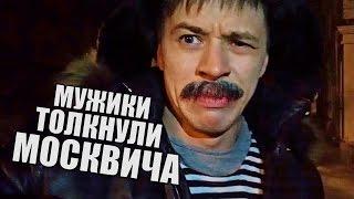 Мужики помогли толкнуть москвича