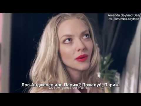 Amanda Seyfried for Givenchy Live Irrésistible Délicieuse ad campaign (Russian Subtitles)
