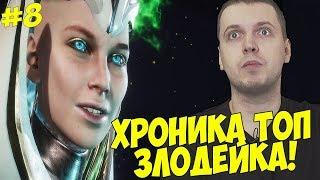ЗЛОЙДЕЙКА ТОП! ИГРАЕТ НА СКОРПИОНЕ! #8 [Mortal Kombat 11]