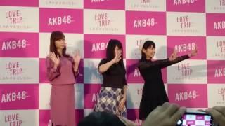 フォトセッション 20161009 AKB48「LOVE TRIP/しあわせをわけなさい」 劇場盤発売記念イベント.