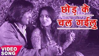 Superhit Sad Song - Chhodi Ke Chali Gayielu - Loot La Lahariya Ae Rani - Dilip Varma - Bhojpuri Song