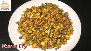 BEANS FRY | | BEANS VEPUDU |  HOW TO FRY BEANS | GREEN BEANS FRY IN TELUGU BY HYDERABADI RUCHULU