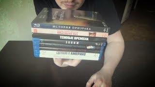 Распродажа в МВидео / Blu ray по 99 рублей - Часть 1